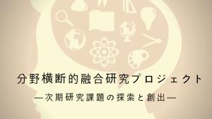 【学内】分野横断的融合研究プロジェクト シンポジウムの開催について @ 大村智記念学術館 大村記念ホール(TV中継:医学部キャンパス 融合研究臨床応用推進センター)