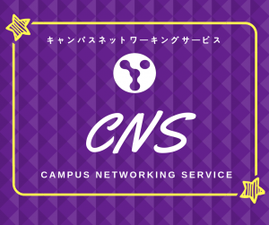 CNS - Campus Networking Service -
