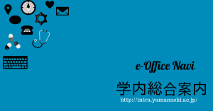 e-Office Navi 学内総合案内 - イントラネット -