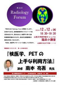 第34回Radiology Forum「核医学、PETの上手な利用方法」 @ 山梨大学医学部キャンパス 臨床講義棟小講堂