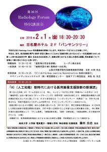 第36回Radiology Forum特別講演会「AI(人工知能)新時代における医用画像支援診断の新潮流」 @ 古名家ホテル2F「バンヤンツリー」 | 甲府市 | 山梨県 | 日本