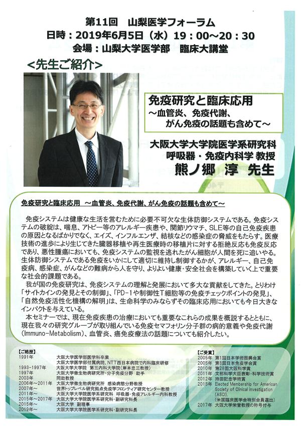 熊ノ郷淳先生ご紹介(大阪大学大学院医学系研究科 呼吸器・免疫内科学 教授)