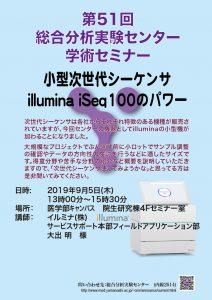 第51回総合分析実験センター学術セミナー「小型次世代シーケンサ illumina iSeq100のパワー」 @ 医学部キャンパス 院生研究棟4F セミナー室