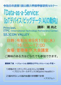 令和元年度第1回 山梨大学医学部研究セミナー 「Data-as-a-Service:IoTデバイス/ビッグデータ/AIの動向」 @ 医学部キャンパス 管理棟3F大会議室