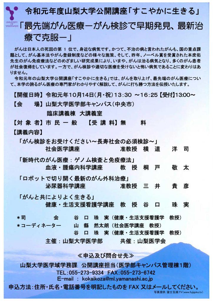 10月14日 医学部公開講座「すこやかに生きる」開講のお知らせ