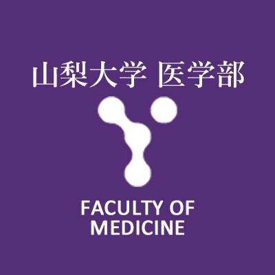山梨大学医学部サイト
