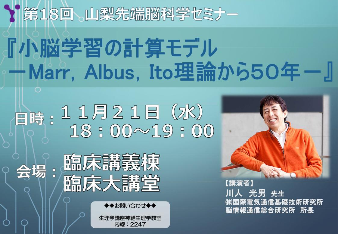 第18回山梨先端脳科学セミナー『小脳学習の計算モデル‐Marr,Albus,Ito理論から50年』ポスター