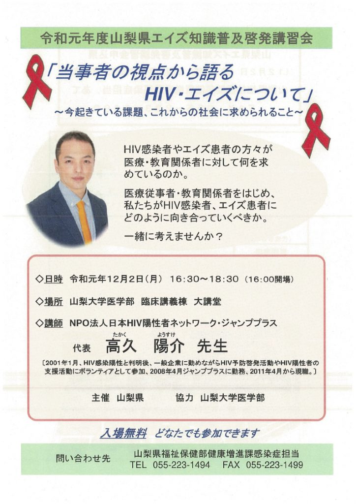 山梨県エイズ知識普及啓発講習会ポスター