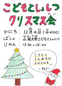 子ども図書室イベント「クリスマス会」 @ 山梨大学 甲府キャンパス 附属図書館 子ども図書室(甲府キャンパス)