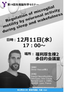 第19回 先端脳科学セミナー「Regulation of microglial motility by neuronal activity during  sleep and wakefulness」 @ 山梨大学 医学部キャンパス 福利厚生棟2 多目的会議室