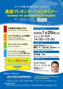 スキルアップセミナー『英語プレゼンテーションセミナー』 @ 山梨大学 甲府キャンパス 情報メディア館5階 多目的ホール