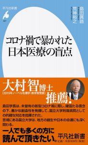 コロナ禍で暴かれた日本医療の盲点